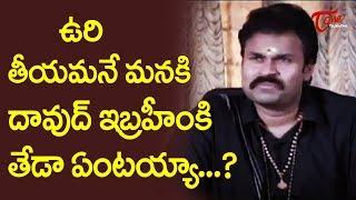 దావుద్ ఇబ్రహీంకి ఇక్కడ ఉరి తీయమనే మనకి తేడా ఏమిటయ్యా? | Ultimate Movie Scene | TeluguOne - TELUGUONE