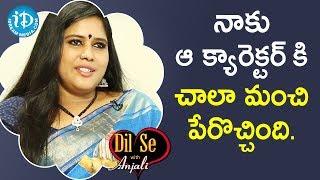నాకు ఆ క్యారెక్టర్ కి చాలా మంచి పేరొచ్చింది - V.S.Rupa Lakshmi || Dil Se With Anjali - IDREAMMOVIES