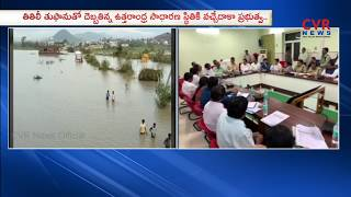 CM Chandrababu Review Meeting on Titli Toofan in Srikakulam District | CVR News - CVRNEWSOFFICIAL