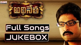 Adhinetha Telugu Movie Songs Jukebox ll Jagapathi Babu, Sradha Das - ADITYAMUSIC