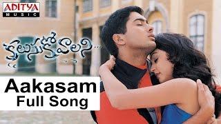 Aakasam Full Song II Kalusukovalani Movie II Uday Kiran - ADITYAMUSIC