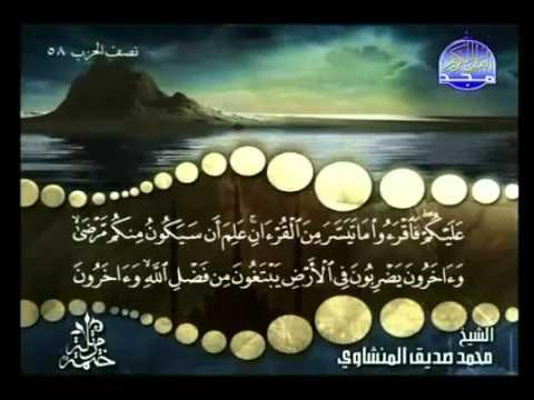 29 - ( الجزء التاسع والعشرون ) القران الكريم بصوت الشيخ المنشاوى