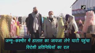 video : दो दिवसीय दौरे पर Srinagar पहुंचा Foreign Envoys Delegation