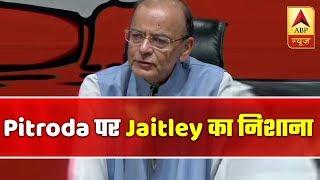 Agar guru aisa ho to shishya kitna nikamma niklega: Arun Jaitely on Sam Pitroda - ABPNEWSTV