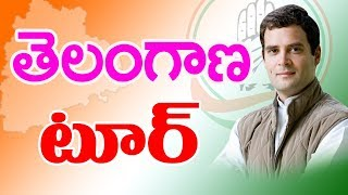 Rahul Gandhi Hyderabad Tour LIVE | Rahul Gandhi Two-Day Telangana Tour LIVE | iNews - INEWS