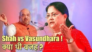 What has been the fight between Vasundhara Raje and Amit Shah? - ABPNEWSTV