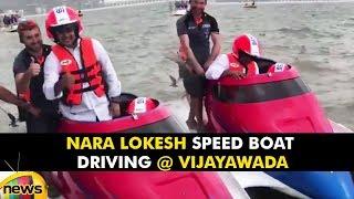 Nara Lokesh Power Boat Drive | F1H20 world championship | #NaraLokeshBoatRide | TDP News |Mango News - MANGONEWS