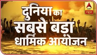 Kumbh Mela: World's biggest religious congregation begins - ABPNEWSTV