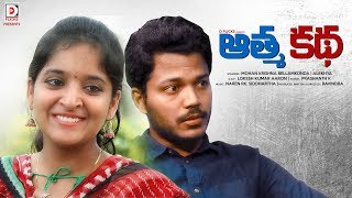 Athma Katha | Latest 2017 Telugu Short Films | D Flicks | #Athmakatha - YOUTUBE
