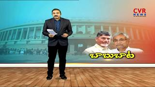 బాబు బాట | JD(U) to vote against Citizenship Bill in Rajya Sabha | AP CM Chandrababu Rally |CVR NEWS - CVRNEWSOFFICIAL