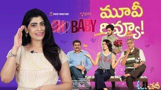 Oh Baby movie review || Samantha Akkineni || Nandini Reddy || #OhBabyReview || IndiaGlitz Telugu - IGTELUGU