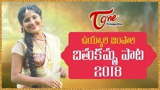 Bathukamma Song 2018 | by Sravana Bhargavi, Hemachandra, Satya Sagar Polam, Anchor KC | TeluguOne - TELUGUONE