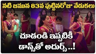 Actress Jamuna 83 Birthday Celebrations | Jamuna Birthday Celebrations Dance - RAJSHRITELUGU