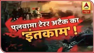 Pulwama Terror Attack: Massive retribution for India | Sansani - ABPNEWSTV