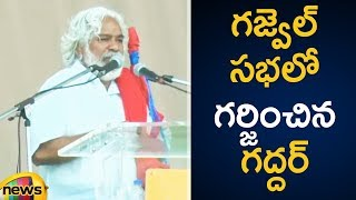 Gaddar Emotional Speech at Gadwal Congress Bahiranga Sabha | Telangana Elections 2018 | Mango News - MANGONEWS