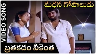 Brathakadam Neekentha Video Song | Madana Gopaludu Movie | Rajendra Prasad | Ramya Krishnan - RAJSHRITELUGU