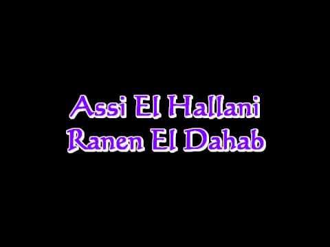 Assi El Hallani - Ranin Al Zahab / عاصي الحلاني - رنين الذهب