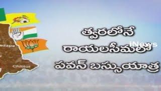 రాయలసీమ పై నాయకులకు అంత ప్రేమేంటి? | Reason Behind Leaders Focus on Rayalaseema | SpotLight | iNews - INEWS