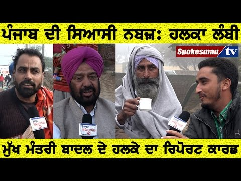 <p>Spokesman TV visited Lambi, the constituency of Chief Minister Prakash Singh Badal; interacted with the voters out their to know their grievances and local issues. You may watch the comprehensive report prepared by the team including the input received from the people of Lambi at 2:00 mins, voters of Channu at 7:30 mins, locals of Karamgarh at 12:55 mins, people of Raniwala at 17:49 mins, voters of Panniwala at 22:53 mins and youth of Mauwala at 28:04 mins.</p>
