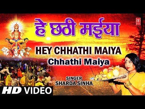 Hey Chhathi Maiya Sharda Sinha Bhojpuri Chhath Songs [Full HD Song] I Chhathi Maiya