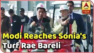 Prime Minister Narendra Modi reaches Sonia Gandhi's turf Rae Bareli - ABPNEWSTV