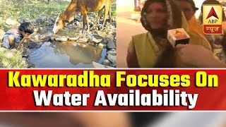 Kawardha residents focus on issue of water availability - ABPNEWSTV