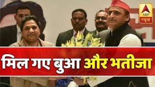 Bura Na Mano Holi Hai: Bua-Babua Alliance Against Modi | ABP News - ABPNEWSTV