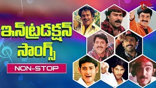 Introduction(ఇంట్రడక్షన్ సాంగ్స్ ) Super Hit Telugu Video Songs Jukebox - TeluguOne - TELUGUONE
