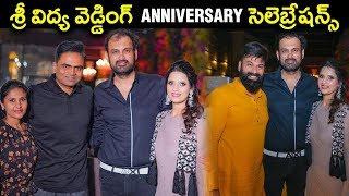 Aata Fame Sri Vidya & Director Vakkantham Vamsi 10th Wedding Anniversary Celebrations - RAJSHRITELUGU