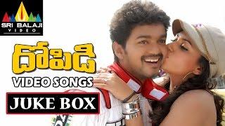 Dopidi Movie Full Video Songs Back to Back || Vijay,Trisha,Saranya - SRIBALAJIMOVIES