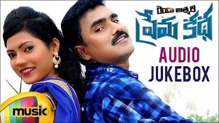 Latest 2016 Telugu Songs | Rendu Atmala Prema Katha AUDIO SONGS JUKEBOX | Ranjith Kumar | Kavya - MANGOMUSIC