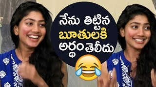 Actress Sai Pallavi Making Super Fun About Her Dialogues In Fidaa Movie | TFPC - TFPC