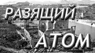 Бомбардировки Хиросимы и Нагасаки - русская озвучка