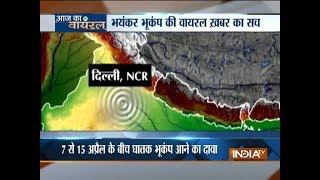 Viral message claims Delhi to be hit by a 9.1 magnitude earthquake ! Know the truth - INDIATV