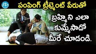 పంపింగ్ ట్రీట్మెంట్ పేరుతో బ్రహ్మి ఎలా కుమ్మేసాడో మీరే చూడండి. | Namo venkatesha Movie Scene - IDREAMMOVIES
