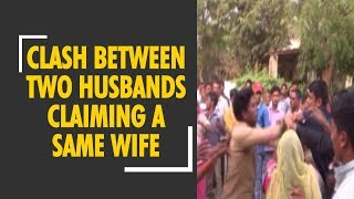 Bizarre! Clash between two husbands claiming a same wife - ZEENEWS
