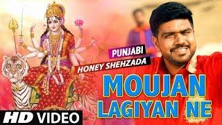 Moujan Lagiyan Ne I Punjabi Devi Bhajan I HONEY SHEHZADA I HD Video I Moujan Lagiyan Ne - TSERIESBHAKTI