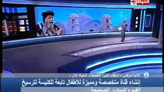 الأنبا مرقص : البابا تواضروس الثاني طالب بإنشاء قناة متخصصة للأطفال لكل المصريين