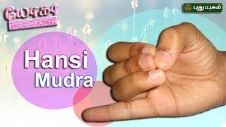 Hansi Mudra   Yoga For Health   Morning Cafe 18-07-2017  PuthuYugam TV Show