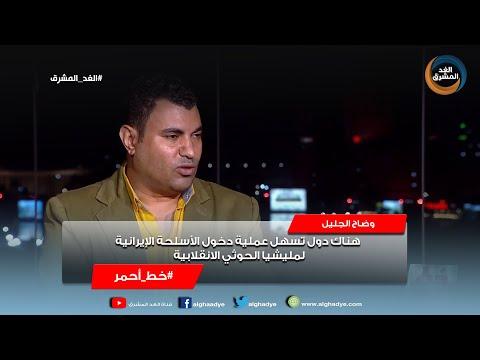 خط أحمر | وضاح الجليل: هناك دول تسهل عملية دخول الأسلحة الإيرانية لمليشيا الحوثي الانقلابية