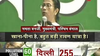 Mamata Banerjee calls BJP's chariot run 'Ravan Yatra' - ZEENEWS