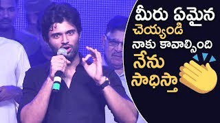 Vijay Devarakonda Superb Speech @ Geetha Govindam Movie Pre Release Event | TFPC - TFPC