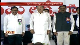 Vice President Venkaiah Naidu Partispated 32nd Hyderabad National Book Fair Celebrations   CVR News - CVRNEWSOFFICIAL