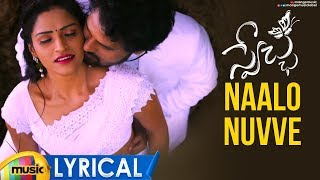 Swecha Movie Songs | Nalo Nuvve Song Lyrical | Mangli | KPN Chawhan | Bhole Shawali | Mango Music - MANGOMUSIC
