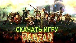 il video 1 per gioco online Panzar