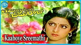 Kaaboye Sreemathi Song - Ramarajyamlo Bheemaraju Movie Songs - Chakravarthy Songs, Krishna, Sridevi - IDREAMMOVIES