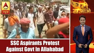 Ghanti Bajao : SSC aspirants protest against government in UP's Allahabad - ABPNEWSTV