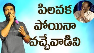పిలవకపోయినా వచ్చేవాడిని: రాంచరణ్  || Ram Charan speech at Srivalli pre release event - IGTELUGU
