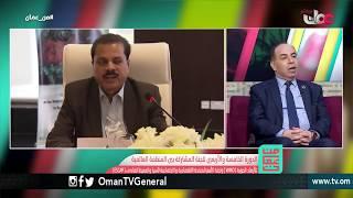 من عمان | الأحد 23 سبتمبر 2018م
