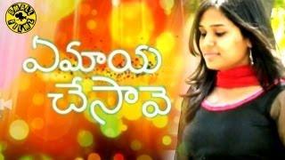 Yemaya chesave   Telugu Short Film - YOUTUBE